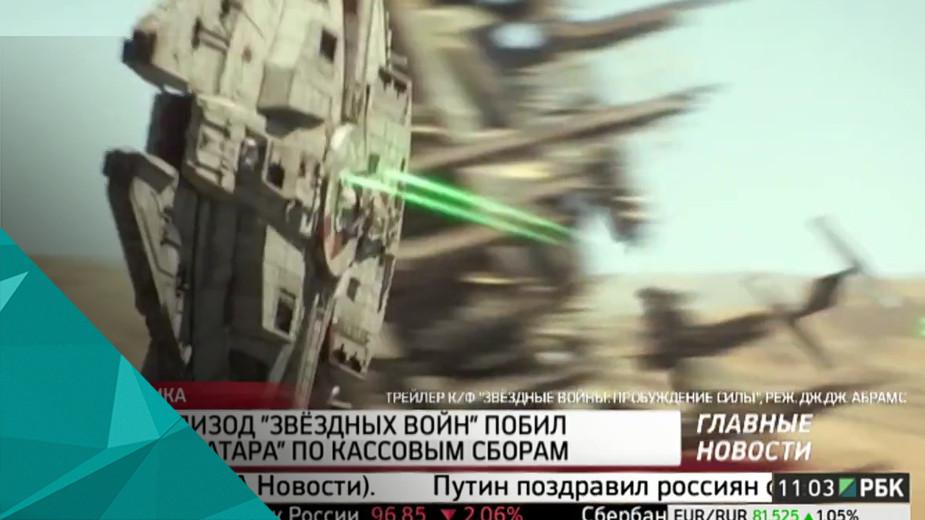 Новый эпизод «Звездных войн» побил рекорд «Аватара» покассовым сборам