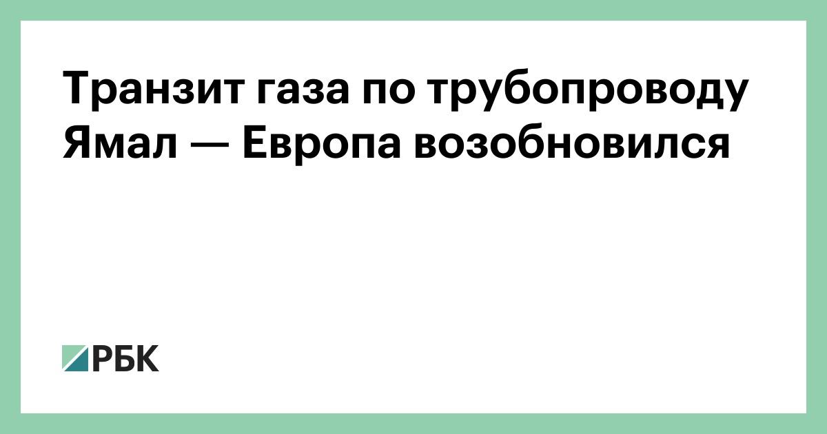 Транзит газа по трубопроводу Ямал— Европа возобновился