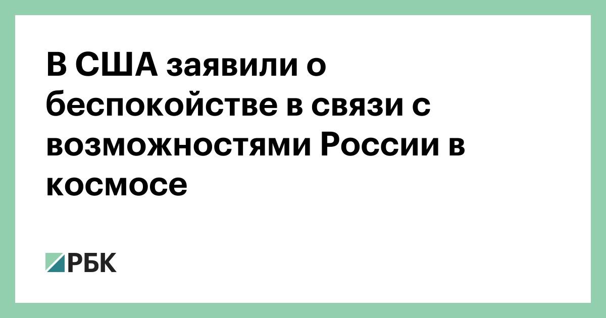 В США заявили о беспокойстве в связи с возможностями России в космосе