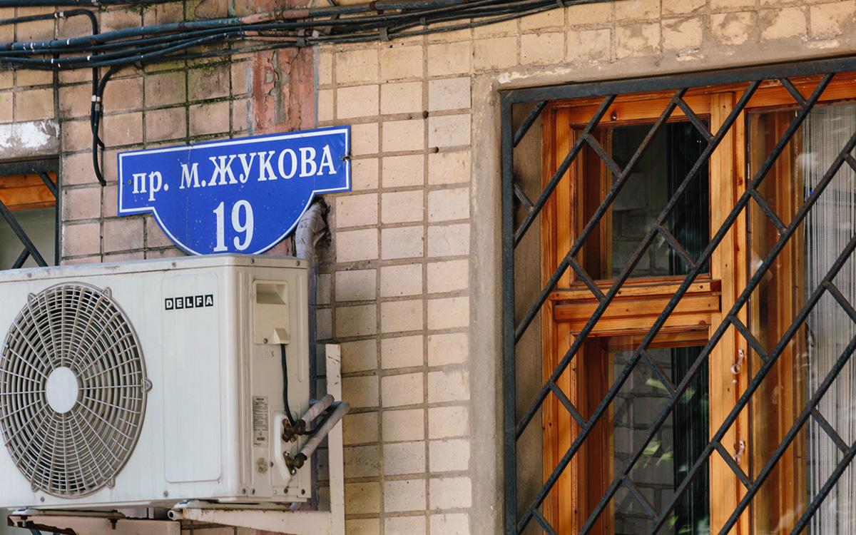В Харькове депутаты в третий раз вернули проспекту имя маршала Жукова
