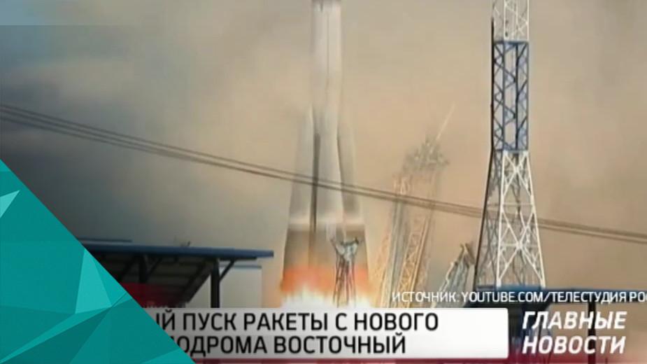 Первый запуск с космодрома Восточный состоялся