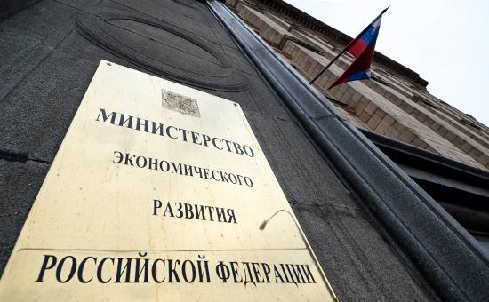 Здание Минэкономразвития России вМоскве
