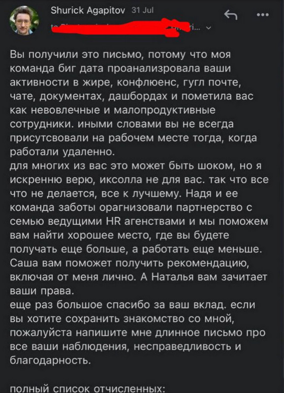 Письмо Александра Агапитова работникам