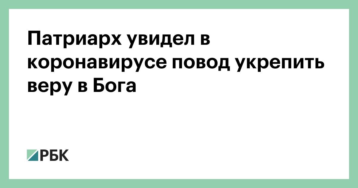 Патриарх увидел в коронавирусе повод укрепить веру в Бога [В России]
