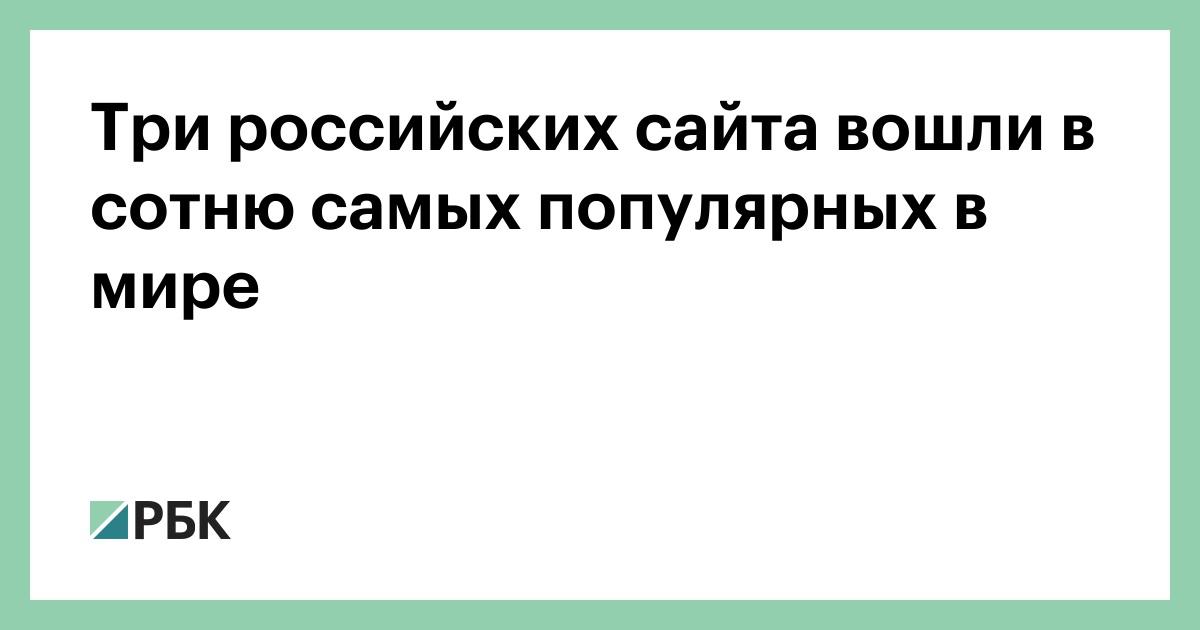 14355d7e7df Три российских сайта вошли в сотню самых популярных в мире    Технологии и  медиа    РБК