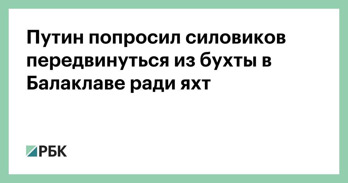 Путин попросил силовиков передвинуться из бухты в Балаклаве ради яхт