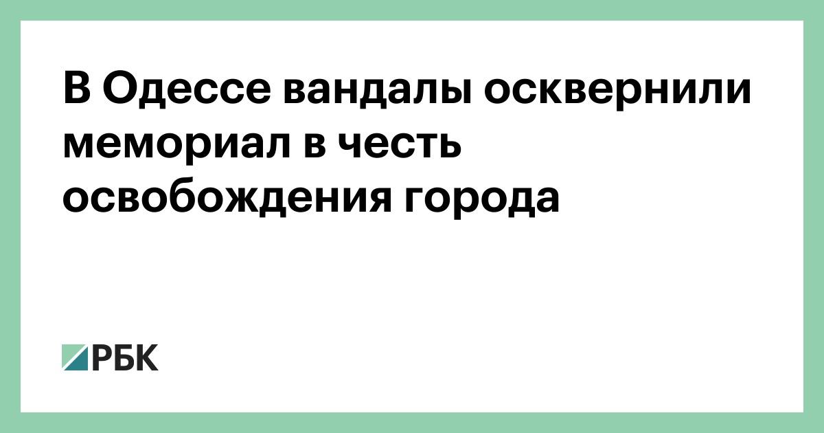 В Одессе вандалы осквернили мемориал в честь освобождения города