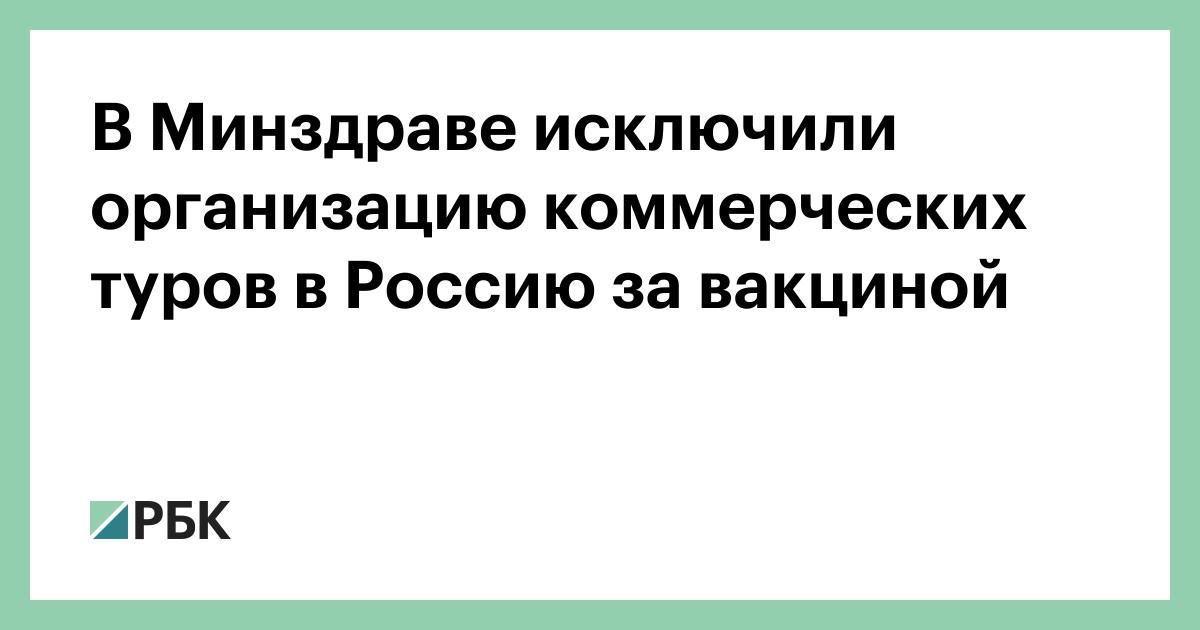 В Минздраве исключили организацию коммерческих туров в Россию за вакциной