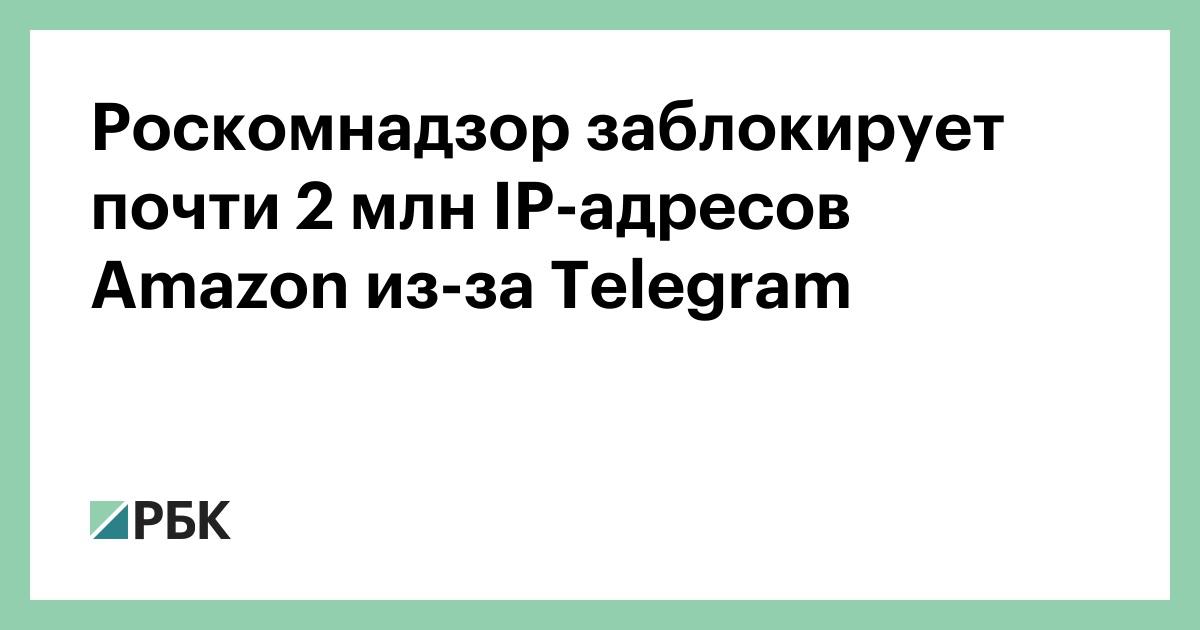 Роскомнадзор заблокирует почти 2 млн IP-адресов Amazon из-за Telegram