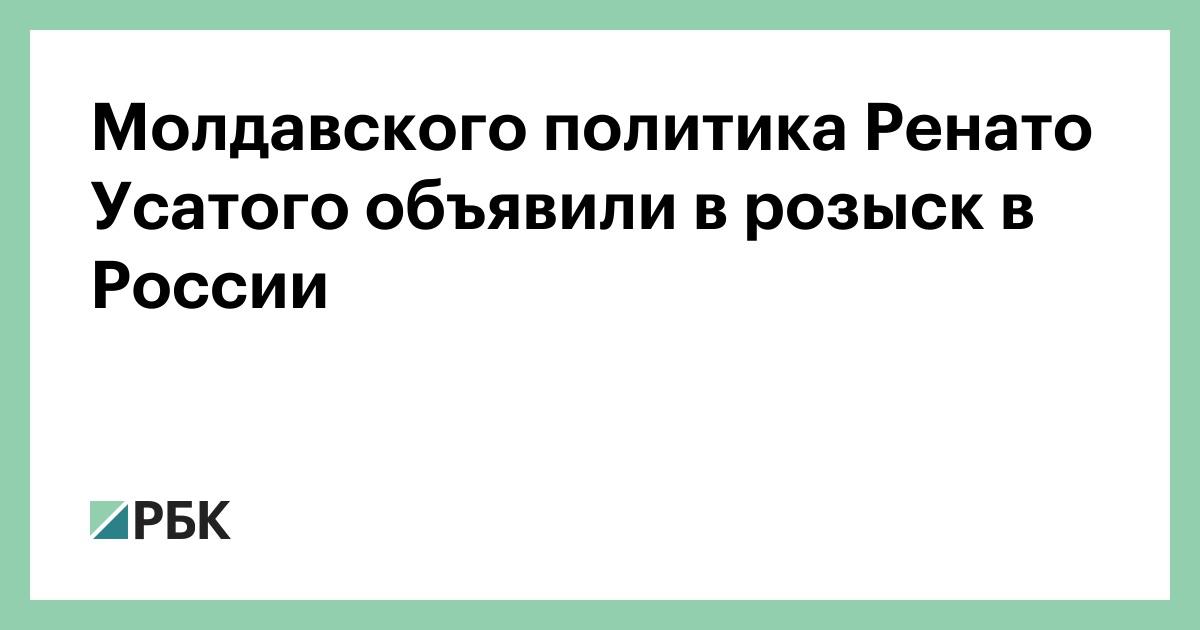 Молдавского политика Ренато Усатого объявили в розыск в России