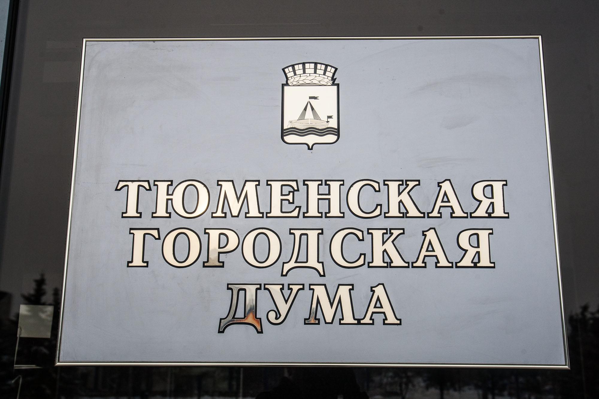 Тюменские депутаты отчитались о своих доходах