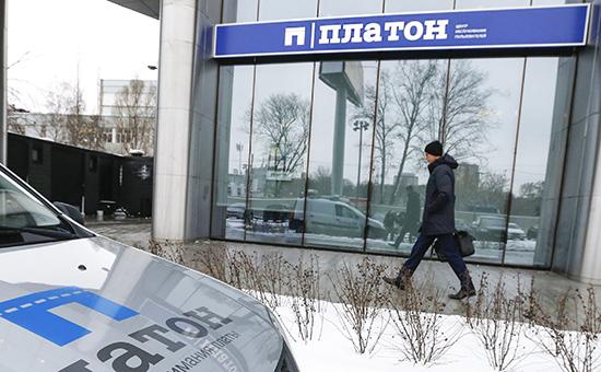Центр обслуживания пользователей государственной системы взимания платы «Платон»