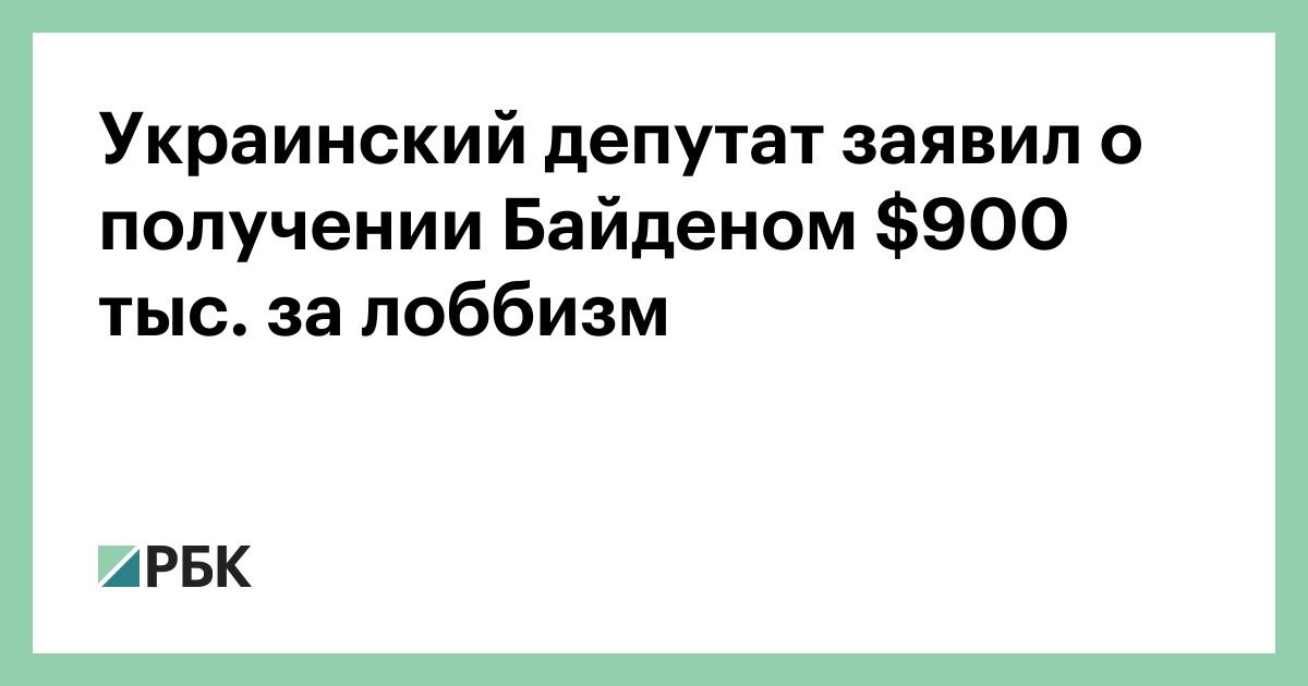 Украинский депутат заявил о получении Байденом $900 тыс. за лоббизм