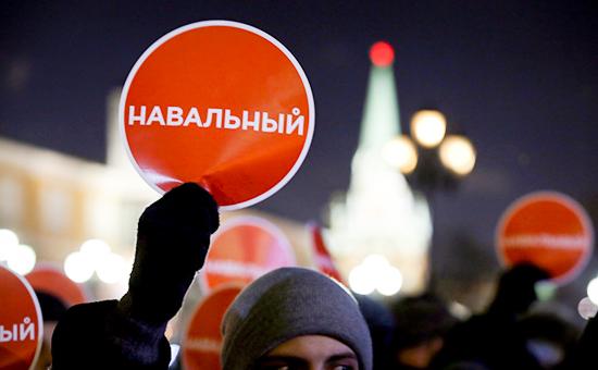 Участники несанкционированной акции в поддержку братьев Олега и Алексея Навальных на Манежной площади
