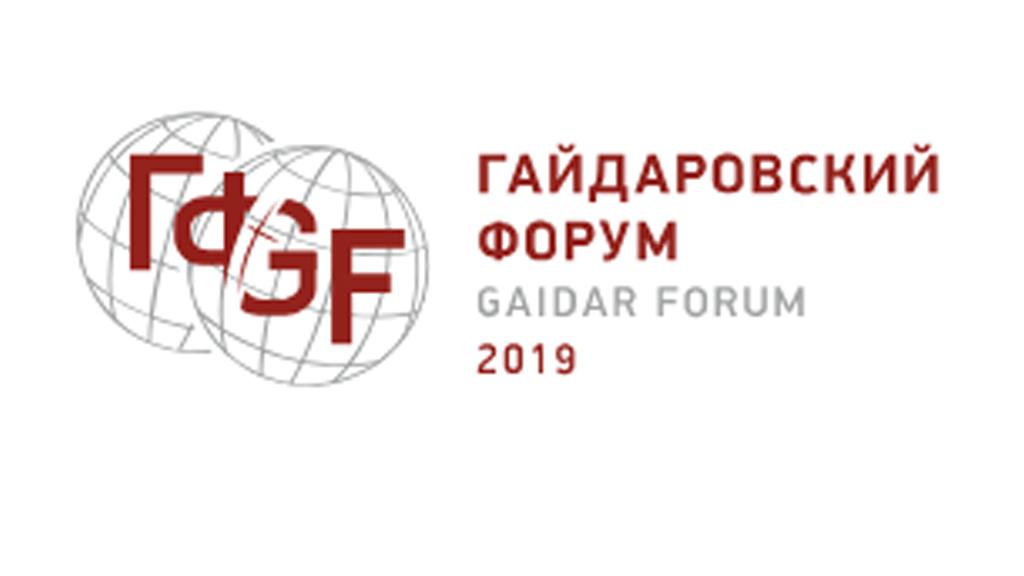 Programme: Гайдаровский форум – 2019