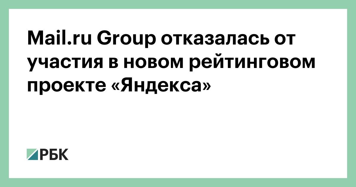 Mail.ru Group отказалась от участия в новом рейтинговом проекте «Яндекса»