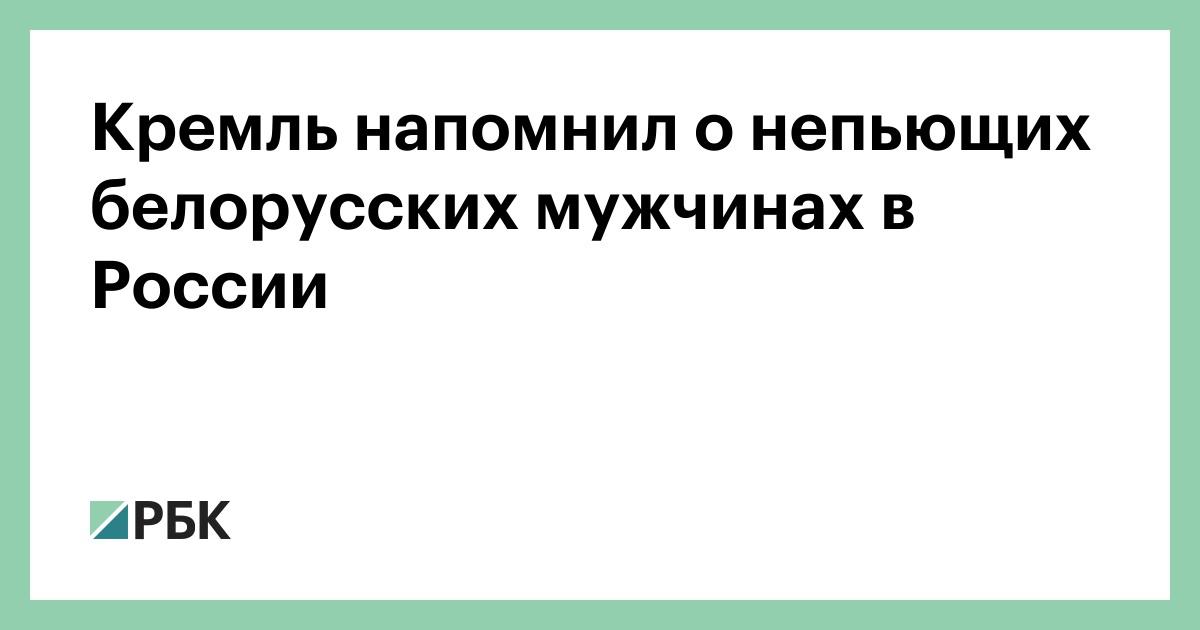 Кремль напомнил о непьющих белорусских мужчинах в России