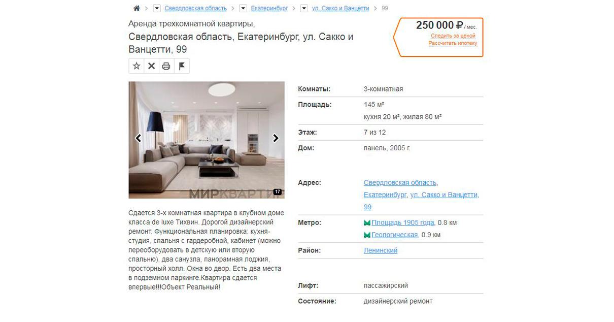 В Екатеринбурге за 250 тыс. руб. в месяц можно взять в аренду «трешку» площадью 145 кв. м. В квартире с дизайнерским ремонтом есть кухня-студия на 20 кв. м, спальня, кабинет и два санузла. К квартире прилагается два машино-места на подземной парковке