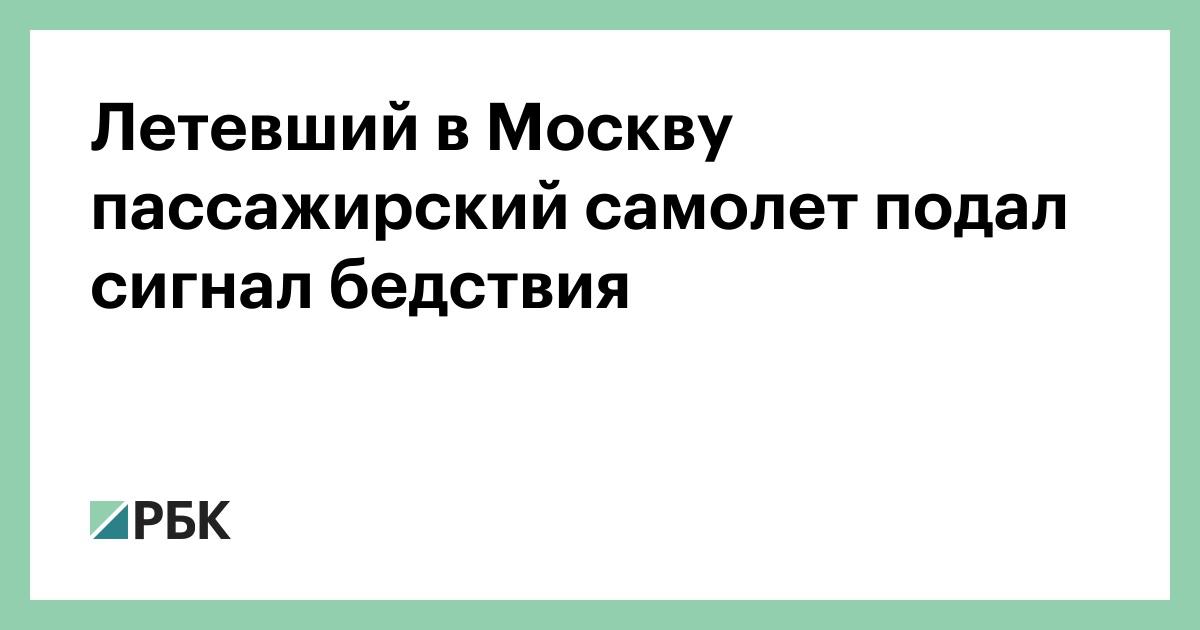 Летевший в Москву пассажирский самолет подал сигнал бедствия