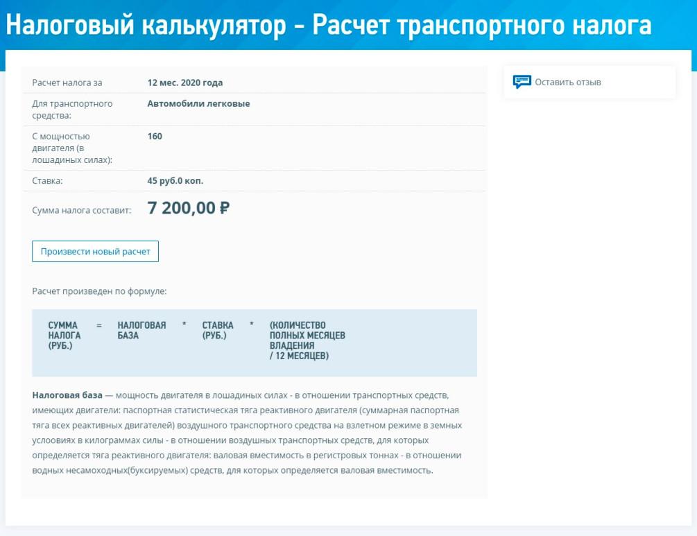 Получаем расчет. В процессе калькулятор попросит отдельно указать данные об автомобиле, если он стоит более трех млн рублей.