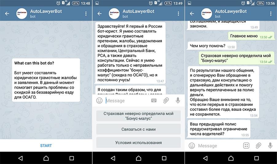 Trip bot telegram Воткинск баста гидропоника ассаи расстояние