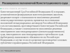 Как изменится Конституция России. Главные поправки