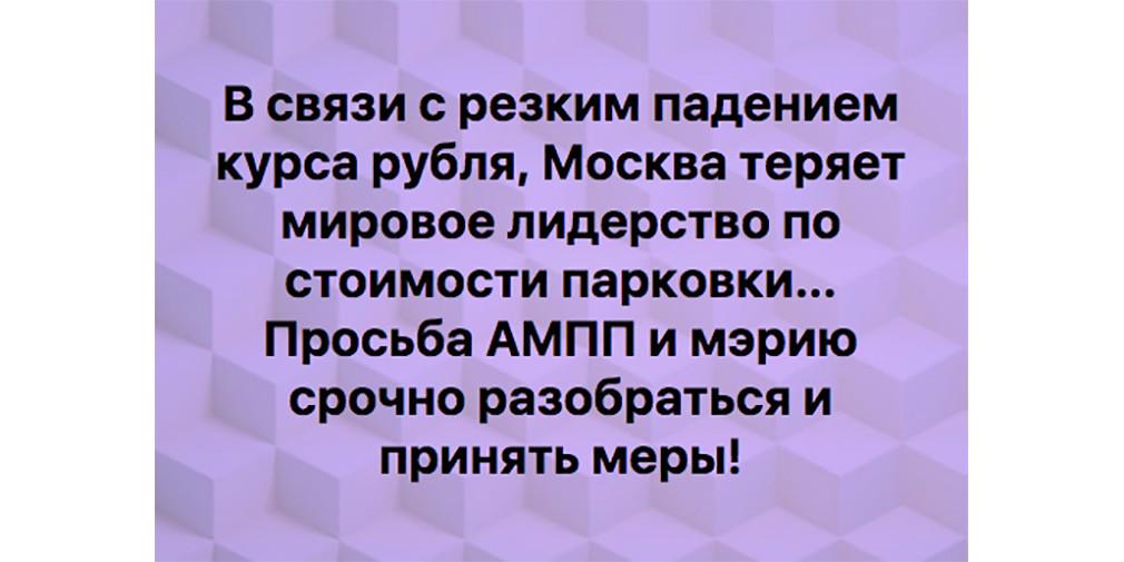 Мы все уронили». Лучшие автомобильные мемы после краха рубля :: Autonews