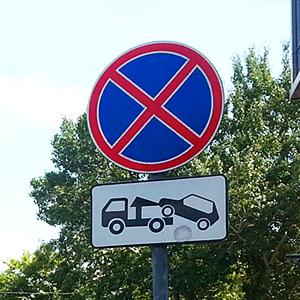 незаконная эвакуация транспорта если под знаком нет знака эвакуатора