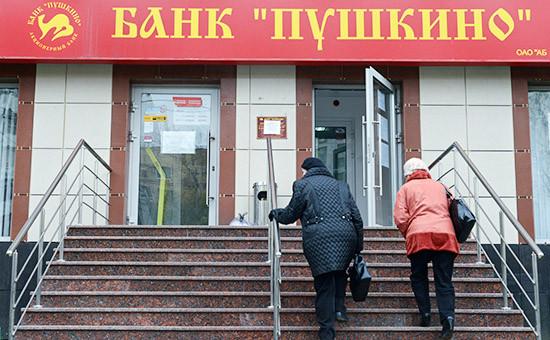 Отделение банка «Пушкино». Архивное фото