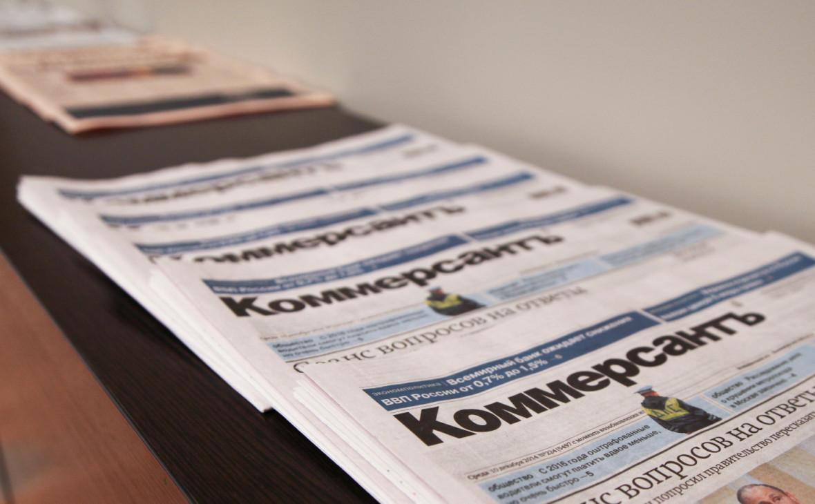 «Коммерсанту» пригрозили штрафом в 1 млн руб. за разглашение гостайны