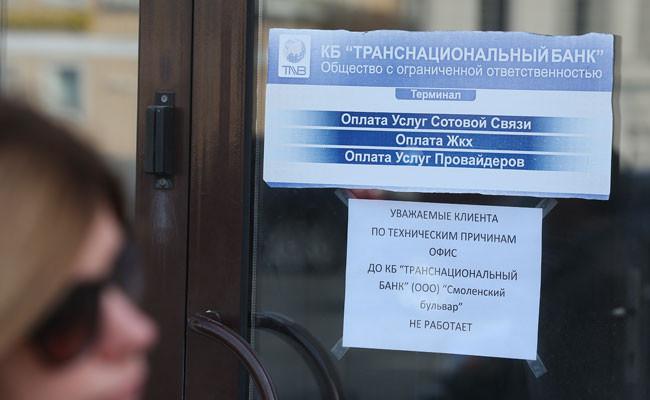 Объявление на двери офиса банка, у которого ЦБ отозвал лицензию