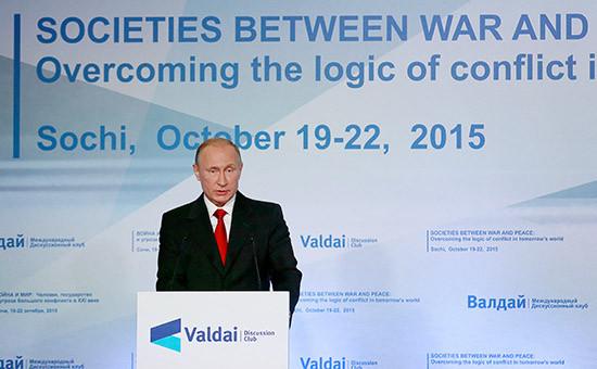 Президент России Владимир Путин наитоговой пленарной сессии XII ежегодного заседания Международного дискуссионного клуба «Валдай»