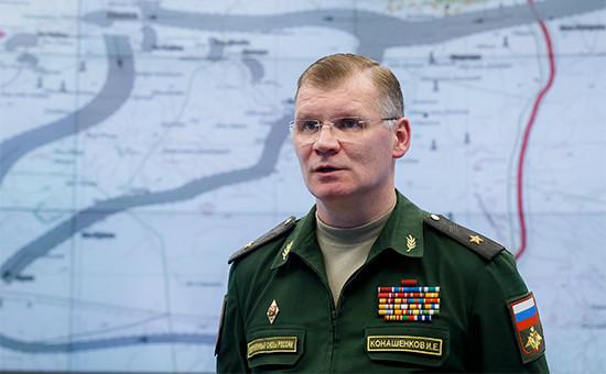Официальный представитель Минобороны России Игорь Конашенков