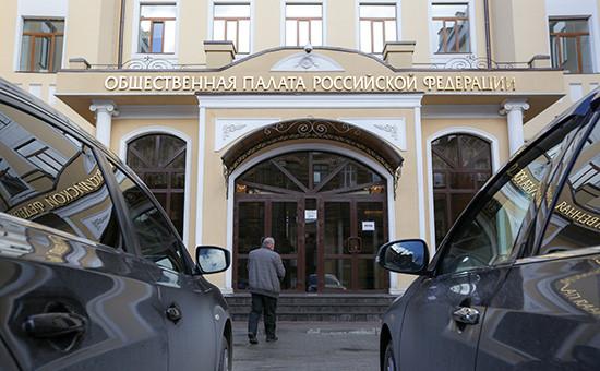 Вход вздание Общественной палаты РФ