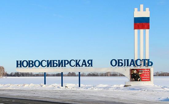 Стелла навъезде вНовосибирскую область