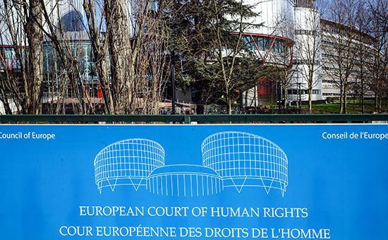 ЗданиеЕвропейского суда по правам человека в Страсбурге