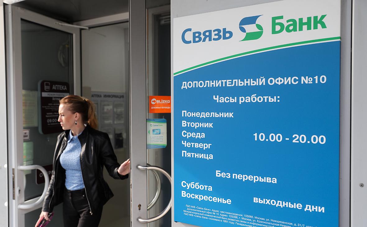ЦБ, Минфин и ВЭБ поделят расходы при санации Связь-банка и «Глобэкса»