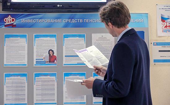 Посетитель читает информацию в Главном управлении Пенсионного фонда РФ №8 города Москвы и Московской области