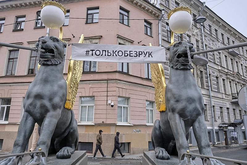 Противоэпидемический транспарант на Банковском мосту в Петербурге