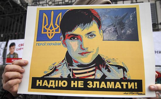 Плакат с портретом Надежды Савченкона акции в поддержку военнослужащей в Киеве, 22 марта 2016 года
