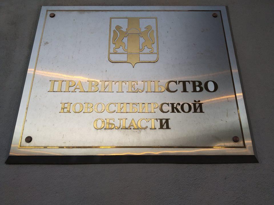 В правительстве Новосибирской области произошли перестановки