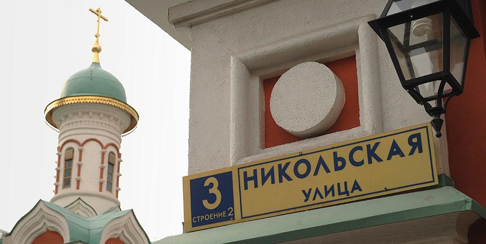 На Никольской улице