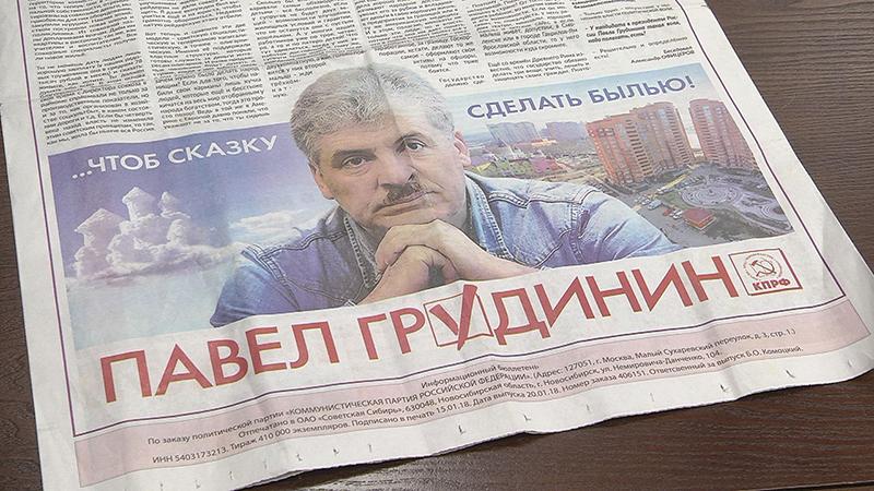 Свободная страна, свободные выборы. Изъятие газет КПРФ в Новосибирске.