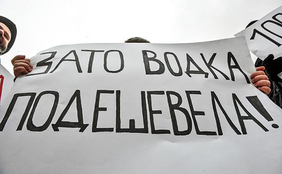 Акция «Марш пустых карманов» вМоскве, 2015 год