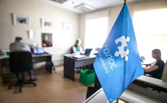 Офисе ассоциации «Голос»