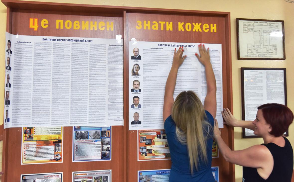 Парламентские выборы на Украине. Что важно знать