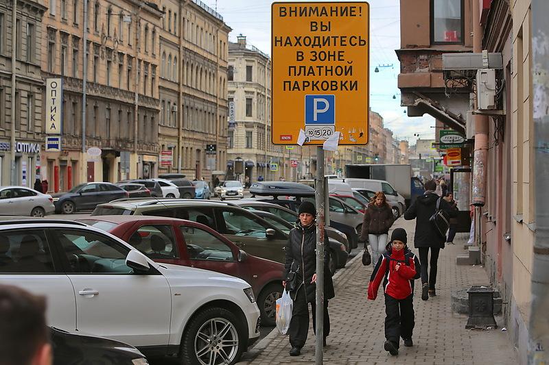Санкт-Петербург. Платная парковка