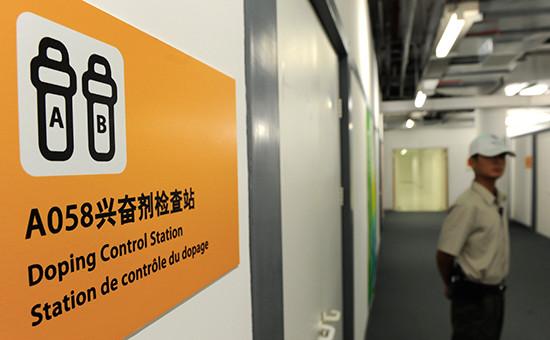 Станция допинг-контроля вПекине, 2008 год