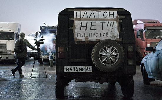 Дальнобойщики, выступающие противсистемы «Платон», у торгового центра «МегаХимки». Декабрь 2015 года