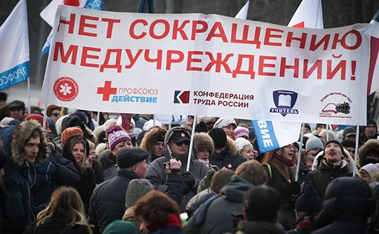 Митинг работников здравоохранения в Москве, ноябрь 2014 г.